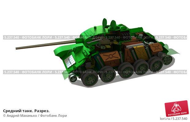 Средний танк. Разрез., иллюстрация № 5237540 (c) Андрей Маханько / Фотобанк Лори