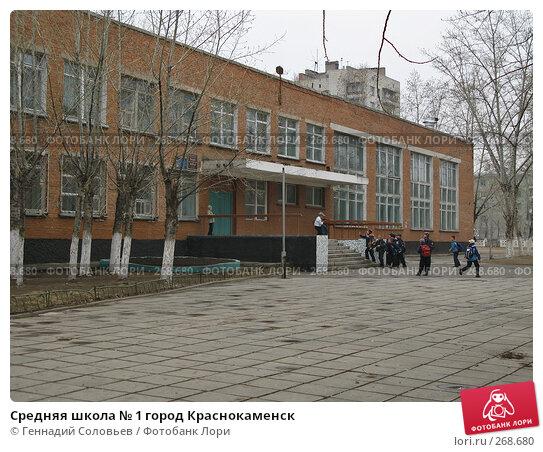 Средняя школа № 1 город Краснокаменск, фото № 268680, снято 29 апреля 2008 г. (c) Геннадий Соловьев / Фотобанк Лори