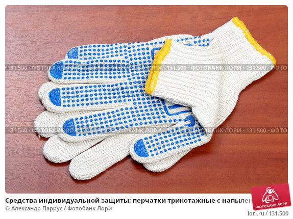 Купить «Средства индивидуальной защиты: перчатки трикотажные с напылением ПВХ», фото № 131500, снято 28 ноября 2007 г. (c) Александр Паррус / Фотобанк Лори