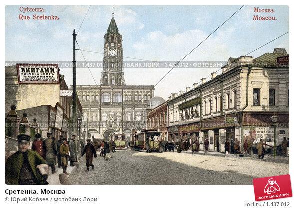 Купить «Сретенка. Москва», фото № 1437012, снято 21 ноября 2019 г. (c) Юрий Кобзев / Фотобанк Лори