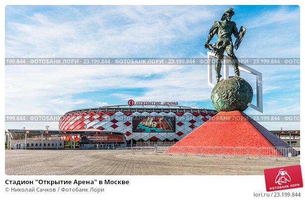 """Купить «Стадион """"Открытие Арена"""" в Москве», фото № 23199844, снято 29 июня 2016 г. (c) Николай Сачков / Фотобанк Лори"""