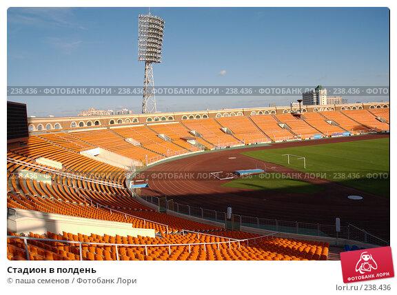 Купить «Стадион в полдень», фото № 238436, снято 15 декабря 2017 г. (c) паша семенов / Фотобанк Лори