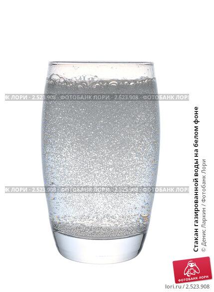 Купить «Стакан газированной воды на белом фоне», фото № 2523908, снято 2 мая 2011 г. (c) Денис Ларкин / Фотобанк Лори