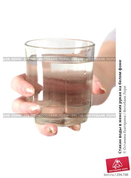 Купить «Стакан воды в женских руках на белом фоне», фото № 294748, снято 8 декабря 2007 г. (c) Останина Екатерина / Фотобанк Лори