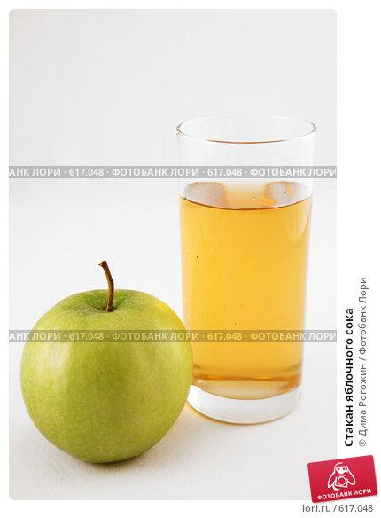 Купить «Стакан яблочного сока», фото № 617048, снято 15 декабря 2008 г. (c) Дима Рогожин / Фотобанк Лори