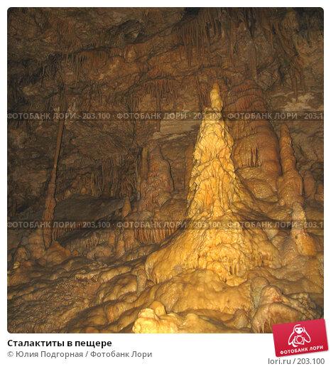 Купить «Сталактиты в пещере», фото № 203100, снято 6 сентября 2006 г. (c) Юлия Селезнева / Фотобанк Лори