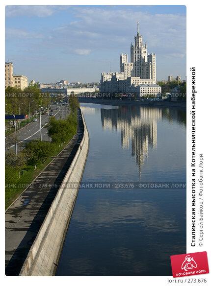 Сталинская высотка на Котельнической набережной, фото № 273676, снято 27 апреля 2008 г. (c) Сергей Байков / Фотобанк Лори