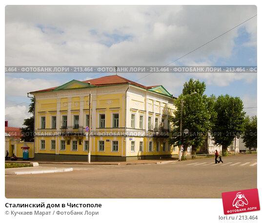 Сталинский дом в Чистополе, фото № 213464, снято 28 июля 2007 г. (c) Кучкаев Марат / Фотобанк Лори