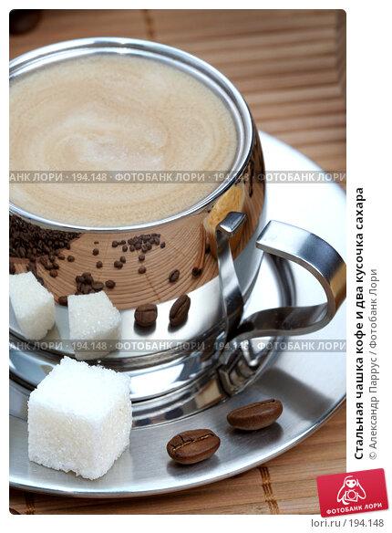 Стальная чашка кофе и два кусочка сахара, фото № 194148, снято 18 ноября 2007 г. (c) Александр Паррус / Фотобанк Лори