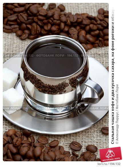 Стальная чашка кофе и два кусочка сахара, на фоне рогожи и обжаренных зерен, фото № 194132, снято 18 ноября 2007 г. (c) Александр Паррус / Фотобанк Лори