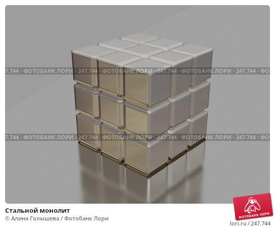 Стальной монолит, эксклюзивная иллюстрация № 247744 (c) Алина Голышева / Фотобанк Лори
