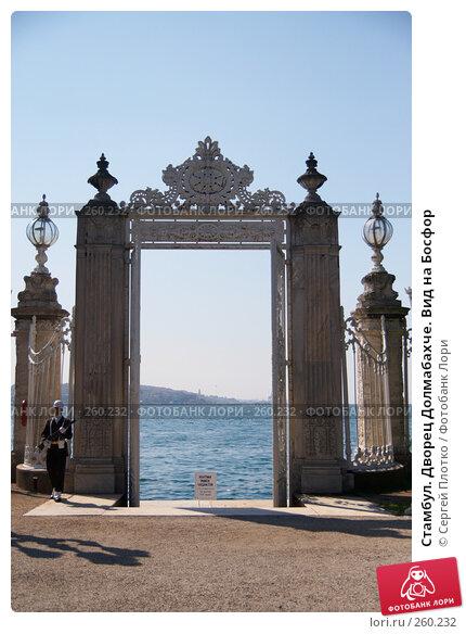 Купить «Стамбул. Дворец Долмабахче. Вид на Босфор», фото № 260232, снято 30 августа 2007 г. (c) Сергей Плотко / Фотобанк Лори