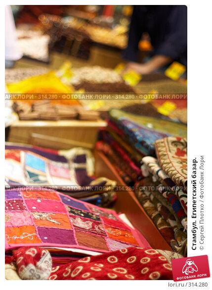Стамбул. Египетский базар., фото № 314280, снято 29 августа 2007 г. (c) Сергей Плотко / Фотобанк Лори