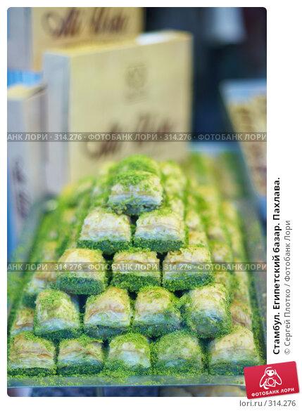 Купить «Стамбул. Египетский базар. Пахлава.», фото № 314276, снято 29 августа 2007 г. (c) Сергей Плотко / Фотобанк Лори