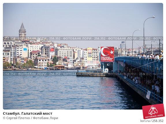 Стамбул. Галатский мост, фото № 258352, снято 31 августа 2007 г. (c) Сергей Плотко / Фотобанк Лори