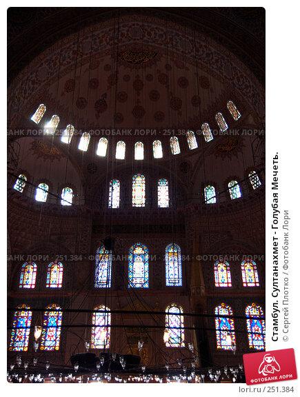 Стамбул. Султанахмет - Голубая Мечеть., фото № 251384, снято 31 августа 2007 г. (c) Сергей Плотко / Фотобанк Лори