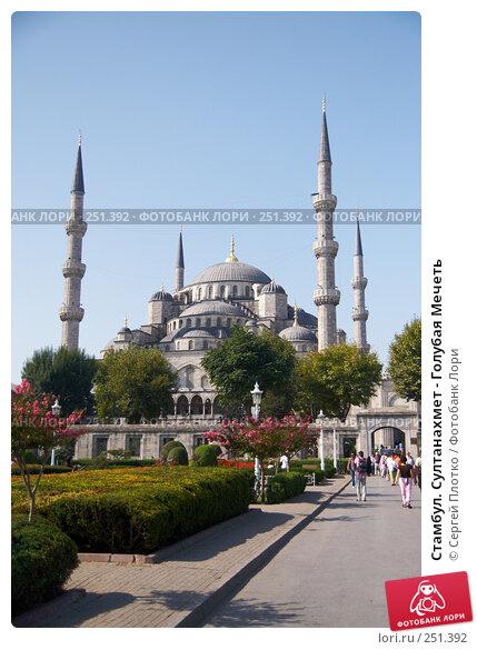 Стамбул. Султанахмет - Голубая Мечеть, фото № 251392, снято 31 августа 2007 г. (c) Сергей Плотко / Фотобанк Лори