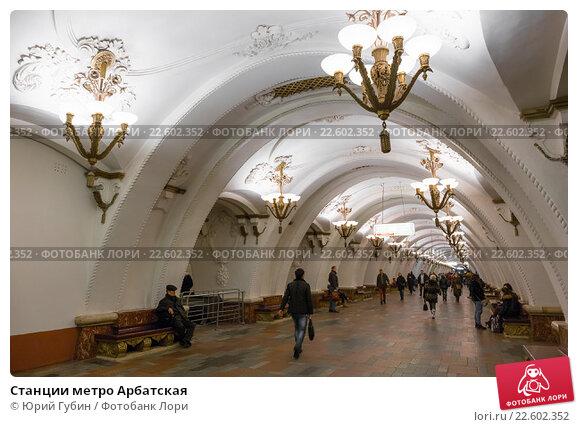 арбат москва метро станция страницу пользователя, чтобы