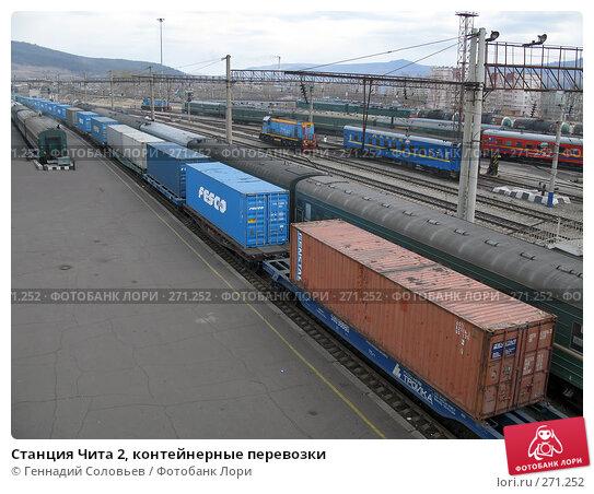Станция Чита 2, контейнерные перевозки, фото № 271252, снято 20 апреля 2008 г. (c) Геннадий Соловьев / Фотобанк Лори