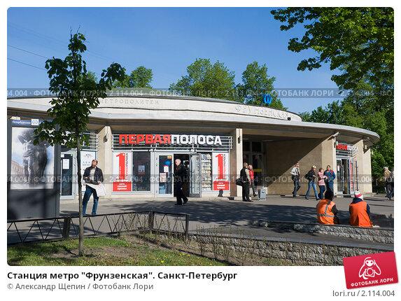 """Станция метро """"Фрунзенская"""". Санкт-Петербург (2009 год). Редакционное фото, фотограф Александр Щепин / Фотобанк Лори"""