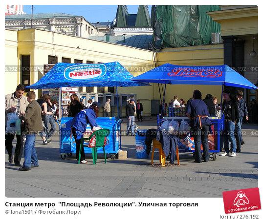 """Станция метро  """"Площадь Революции"""". Уличная торговля, эксклюзивное фото № 276192, снято 4 мая 2008 г. (c) lana1501 / Фотобанк Лори"""