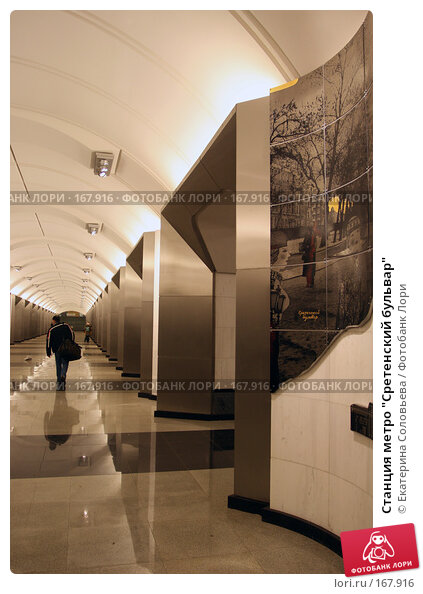 "Станция метро ""Сретенский бульвар"", фото № 167916, снято 30 декабря 2007 г. (c) Екатерина Соловьева / Фотобанк Лори"