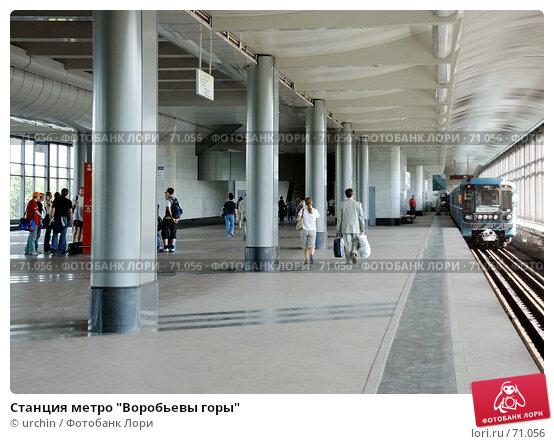 """Станция метро """"Воробьевы горы"""", фото № 71056, снято 29 июля 2007 г. (c) urchin / Фотобанк Лори"""