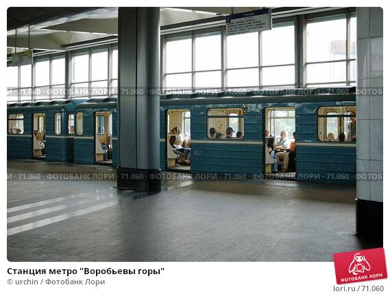"""Купить «Станция метро """"Воробьевы горы""""», фото № 71060, снято 29 июля 2007 г. (c) urchin / Фотобанк Лори"""