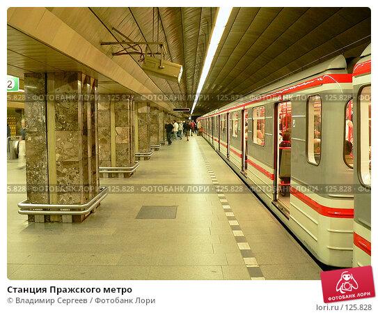 Станция Пражского метро, фото № 125828, снято 10 июля 2007 г. (c) Владимир Сергеев / Фотобанк Лори