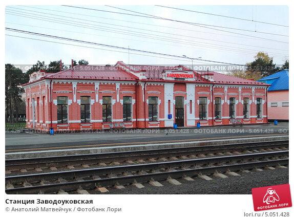 Купить «Станция Заводоуковская», эксклюзивное фото № 5051428, снято 27 сентября 2012 г. (c) Анатолий Матвейчук / Фотобанк Лори