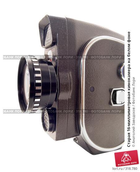 Старая 16-миллиметровая кинокамера на белом фоне, фото № 318780, снято 16 марта 2007 г. (c) Анатолий Заводсков / Фотобанк Лори