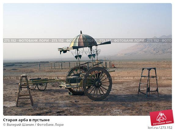 Старая арба в пустыне, фото № 273152, снято 27 ноября 2007 г. (c) Валерий Шанин / Фотобанк Лори