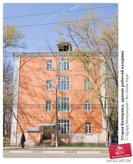 Купить «Старая Балашиха, здание рабочей казармы», фото № 297124, снято 23 апреля 2008 г. (c) Эдуард Межерицкий / Фотобанк Лори
