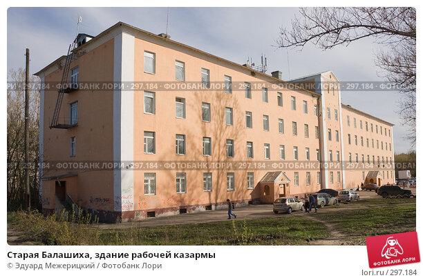 Старая Балашиха, здание рабочей казармы, фото № 297184, снято 23 апреля 2008 г. (c) Эдуард Межерицкий / Фотобанк Лори