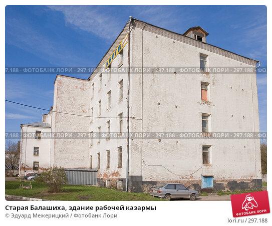 Купить «Старая Балашиха, здание рабочей казармы», фото № 297188, снято 23 апреля 2008 г. (c) Эдуард Межерицкий / Фотобанк Лори