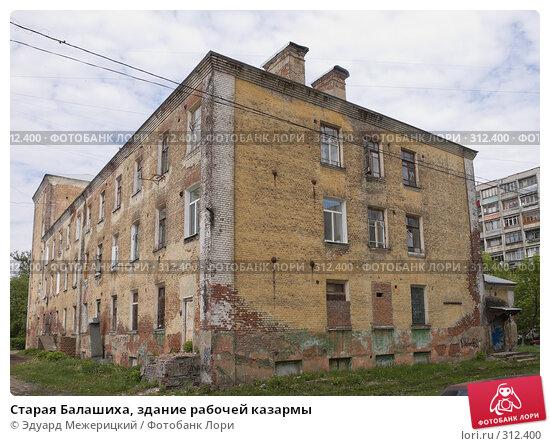 Старая Балашиха, здание рабочей казармы, фото № 312400, снято 29 мая 2008 г. (c) Эдуард Межерицкий / Фотобанк Лори