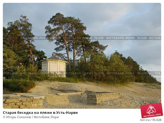 Старая беседка на пляже в Усть-Нарве, фото № 76028, снято 3 декабря 2016 г. (c) Игорь Соколов / Фотобанк Лори