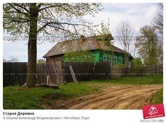 Старая Деревня, фото № 311088, снято 9 мая 2008 г. (c) Окунев Александр Владимирович / Фотобанк Лори