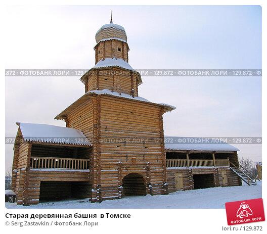 Купить «Старая деревянная башня  в Томске», фото № 129872, снято 22 декабря 2004 г. (c) Serg Zastavkin / Фотобанк Лори