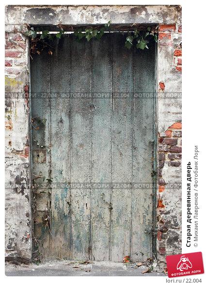 Старая деревянная дверь, фото № 22004, снято 4 февраля 2006 г. (c) Михаил Лавренов / Фотобанк Лори