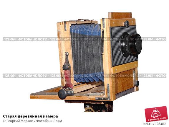 Старая деревянная камера, фото № 128064, снято 29 октября 2006 г. (c) Георгий Марков / Фотобанк Лори