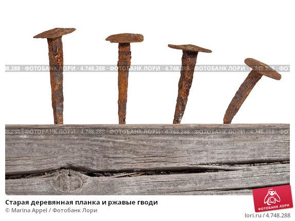 Купить «Старая деревянная планка и ржавые гводи», фото № 4748288, снято 24 мая 2019 г. (c) Marina Appel / Фотобанк Лори