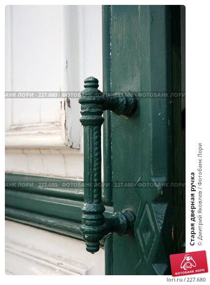Старая дверная ручка, фото № 227680, снято 1 октября 2007 г. (c) Дмитрий Яковлев / Фотобанк Лори