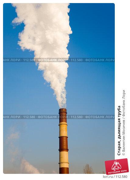 Старая, дымящая труба, фото № 112580, снято 8 февраля 2007 г. (c) Валентин Мосичев / Фотобанк Лори