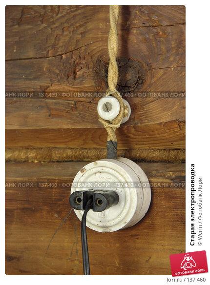 Старая электропроводка, фото № 137460, снято 29 ноября 2007 г. (c) Werin / Фотобанк Лори