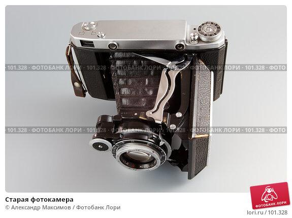 Старая фотокамера, фото № 101328, снято 29 июля 2006 г. (c) Александр Максимов / Фотобанк Лори