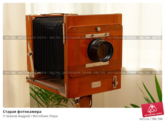 Купить «Старая фотокамера», фото № 186744, снято 3 августа 2007 г. (c) Шахов Андрей / Фотобанк Лори