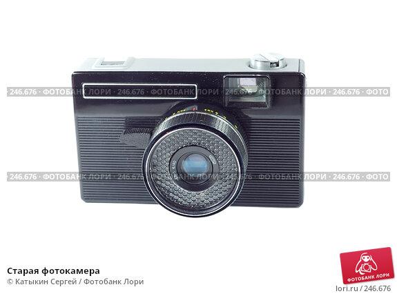 Старая фотокамера, фото № 246676, снято 19 февраля 2008 г. (c) Катыкин Сергей / Фотобанк Лори