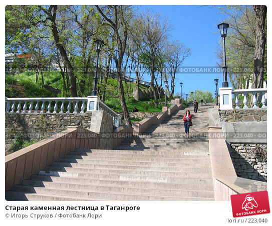 Старая каменная лестница в Таганроге, фото № 223040, снято 11 мая 2007 г. (c) Игорь Струков / Фотобанк Лори