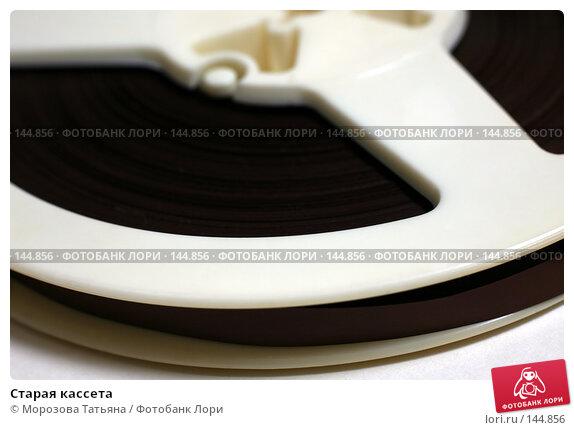 Старая кассета, фото № 144856, снято 30 ноября 2007 г. (c) Морозова Татьяна / Фотобанк Лори